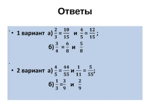 Ответы 1 вариант  а)  =    и   =  ;                           б)   =   и