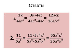 Ответы 1.= =   2.  =  =