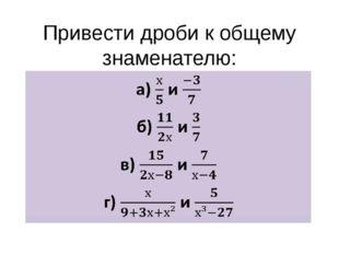 Привести дроби к общему знаменателю: а)  и  б)  и  в)  и  г)  и