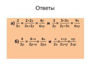 Ответы а)  =  =  и  =  =   б)  = =   и  ==