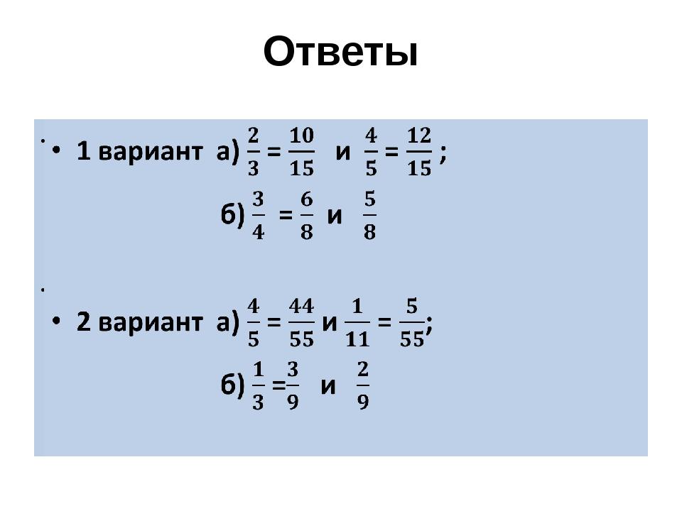 Ответы 1 вариант  а)  =    и   =  ;                           б)   =   и...
