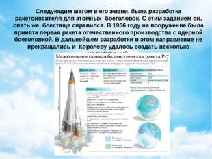 Следующим шагом в его жизни, была разработка ракетоносителя для атомных боег