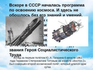 Вслед за первым полётом Ю.А.Гагарина6 августа1961 годаГерманом Степанови