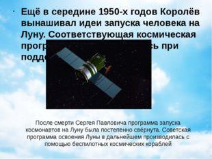 После смерти Сергея Павловича программа запуска космонавтов на Луну была пост