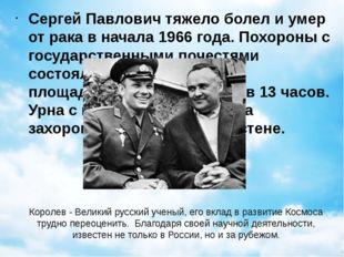 Королев - Великий русский ученый, его вклад в развитие Космоса трудно переоце
