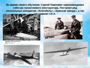 Во время своего обучения, Сергей Павлович зарекомендовал себя как талантливог