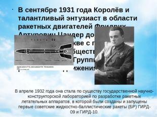 В апреле1932 годаона стала по существу государственной научно-конструкторск