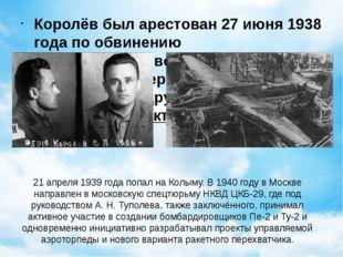 21 апреля1939 годапопал на Колыму. В 1940 году в Москве направлен в московс
