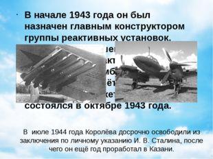 В июле1944 годаКоролёва досрочно освободили из заключения по личному указа