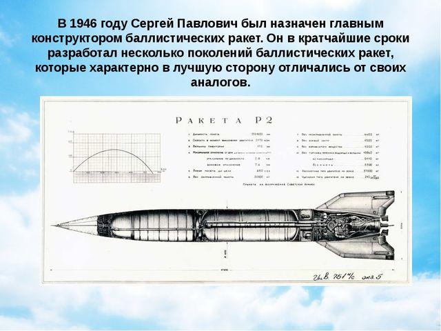 В 1946 году Сергей Павлович был назначен главным конструктором баллистических...