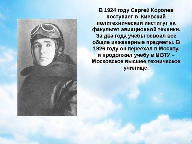 В 1924 году Сергей Королев поступает в Киевский политехнический институт на...