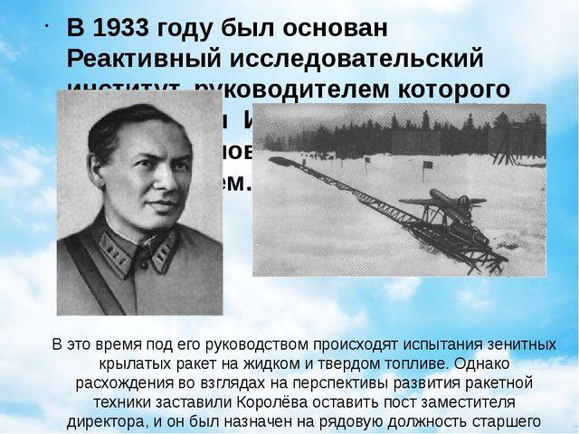 В это время под его руководством происходят испытания зенитных крылатых ракет...