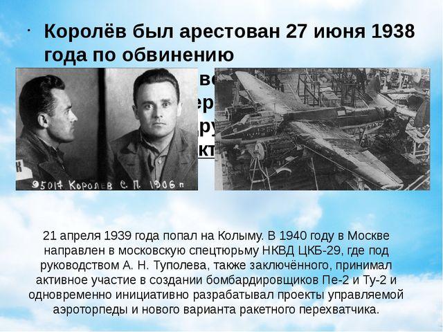 21 апреля1939 годапопал на Колыму. В 1940 году в Москве направлен в московс...