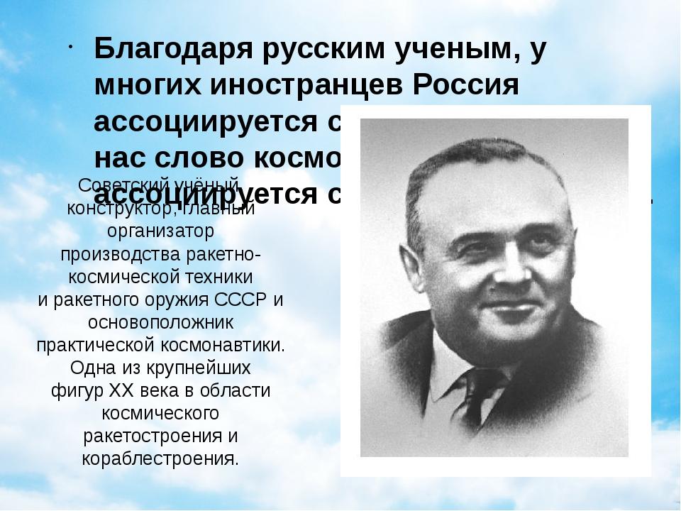 Советский учёный, конструктор, главный организатор производстваракетно-косми...