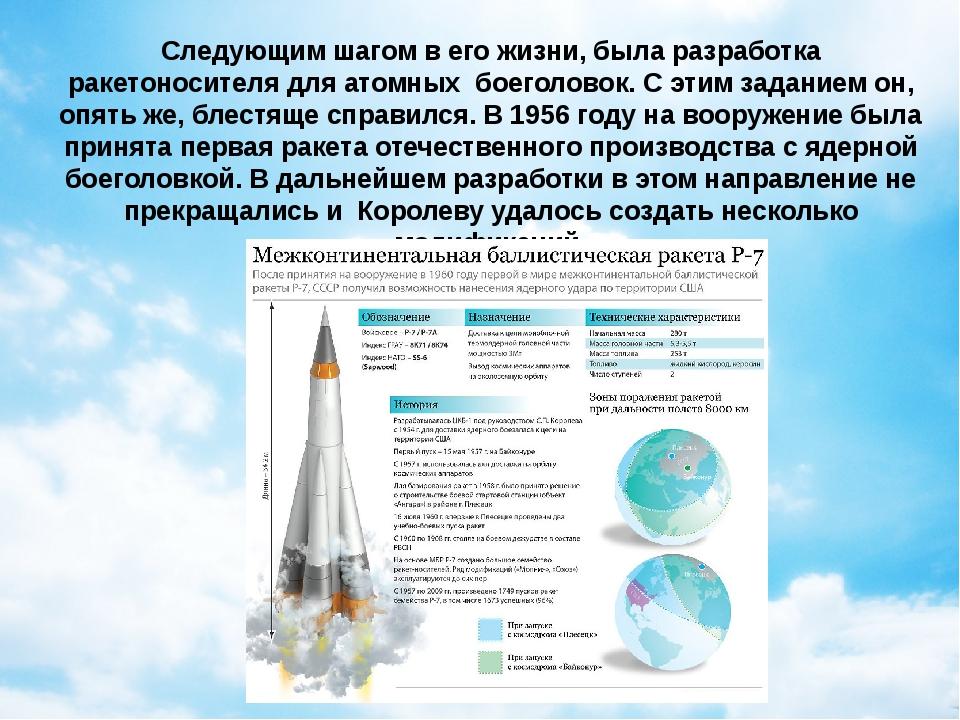 Следующим шагом в его жизни, была разработка ракетоносителя для атомных боег...