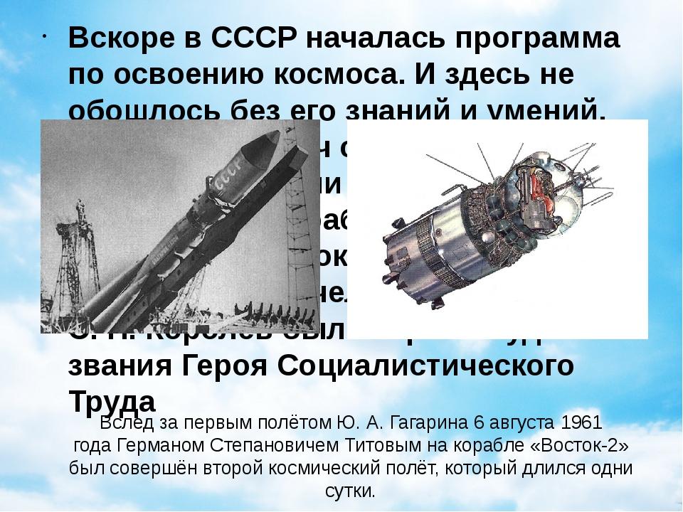 Вслед за первым полётом Ю.А.Гагарина6 августа1961 годаГерманом Степанови...