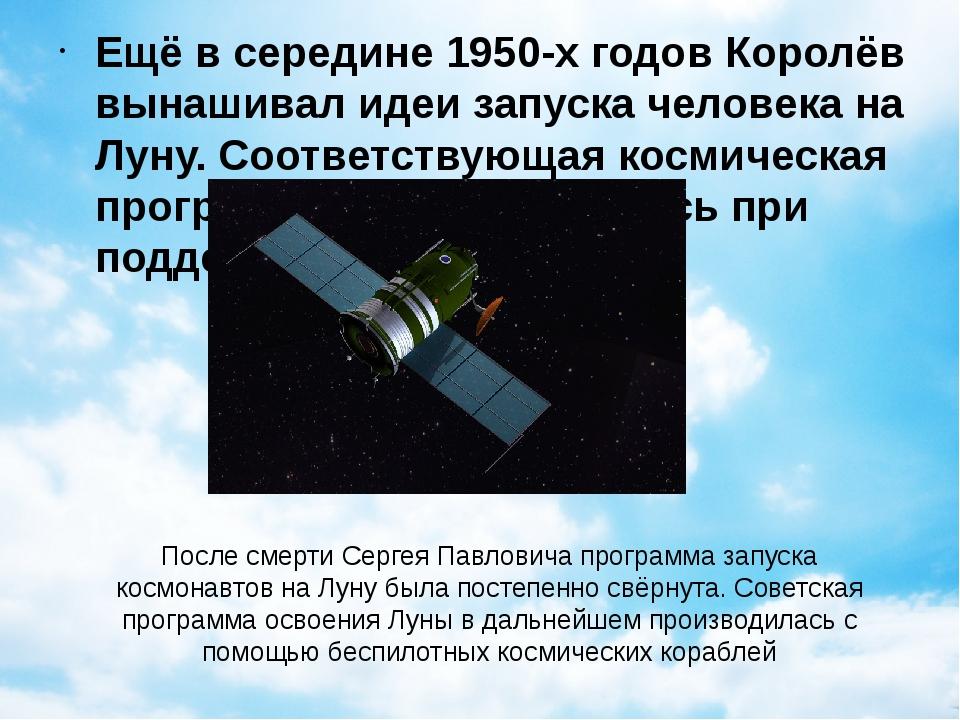 После смерти Сергея Павловича программа запуска космонавтов на Луну была пост...