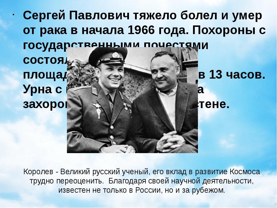 Королев - Великий русский ученый, его вклад в развитие Космоса трудно переоце...
