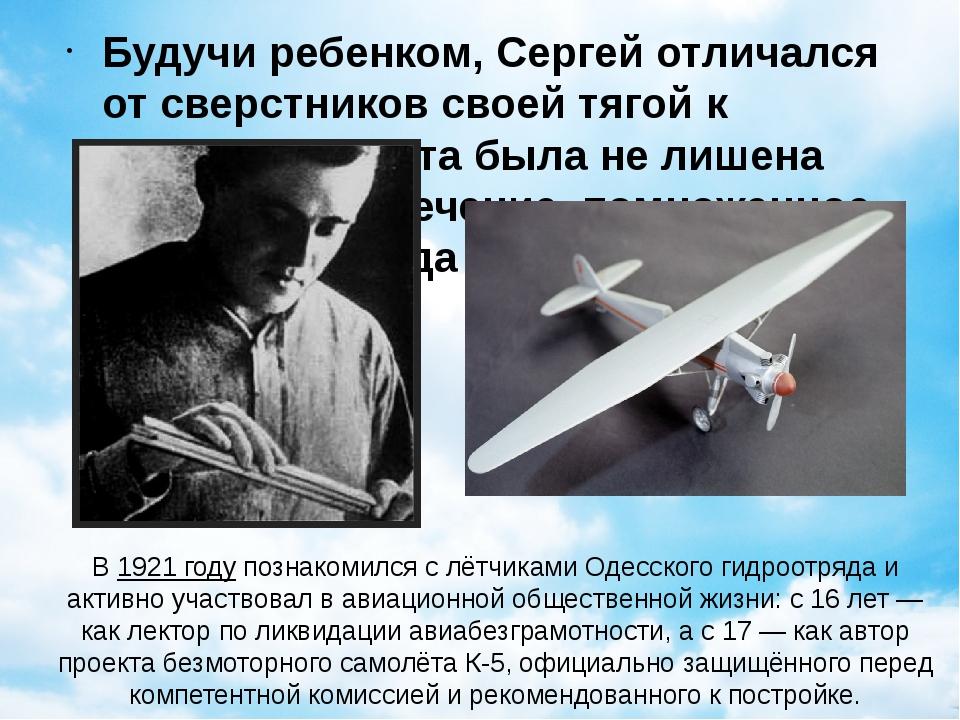 В1921годупознакомился с лётчиками Одесского гидроотряда и активно участвов...