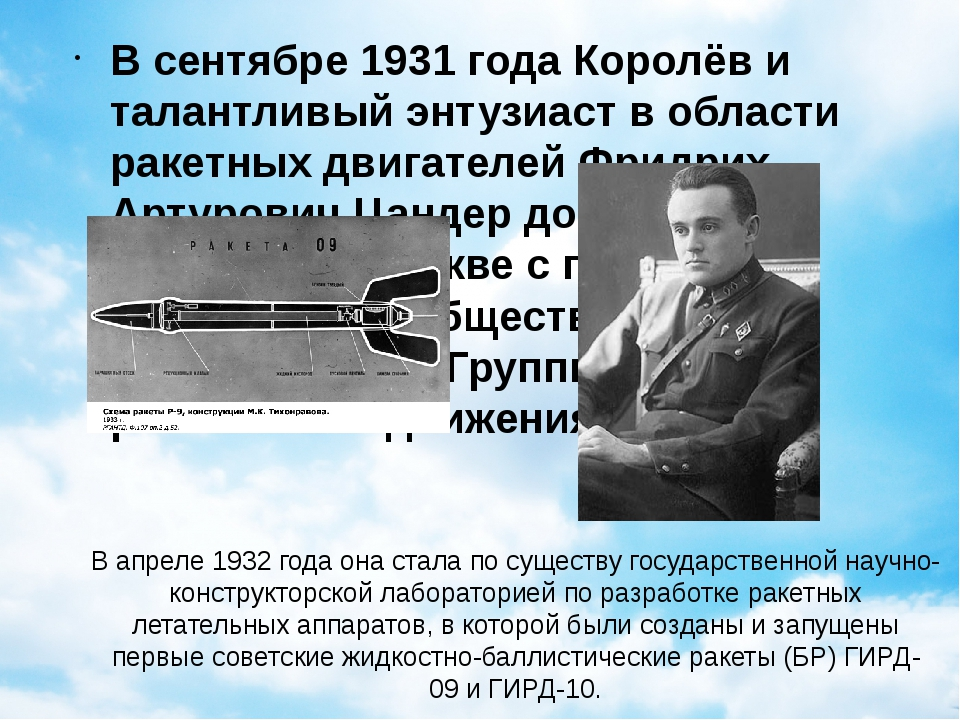 В апреле1932 годаона стала по существу государственной научно-конструкторск...