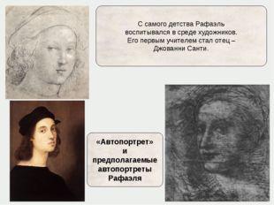 С самого детства Рафаэль воспитывался в среде художников. Его первым учителем