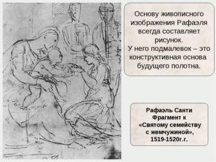 Основу живописного изображения Рафаэля всегда составляет рисунок. У него подм