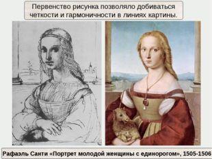 Первенство рисунка позволяло добиваться четкости и гармоничности в линиях кар