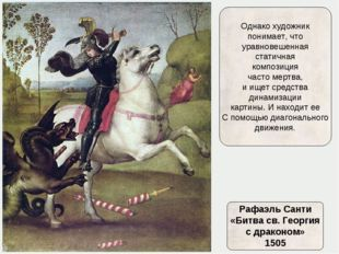 Однако художник понимает, что уравновешенная статичная композиция часто мертв