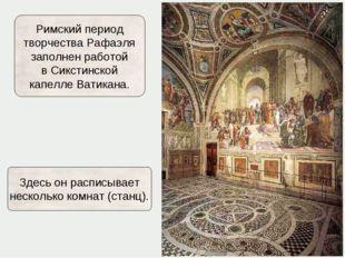Римский период творчества Рафаэля заполнен работой в Сикстинской капелле Вати
