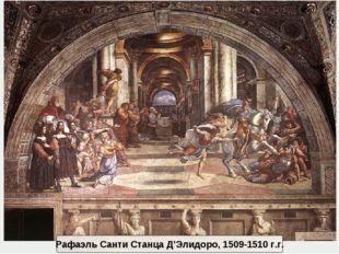 Рафаэль Санти Станца Д'Элидоро, 1509-1510 г.г.