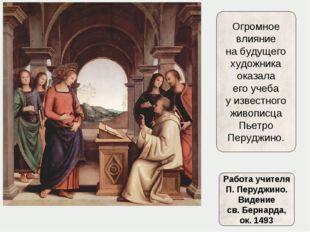 Огромное влияние на будущего художника оказала его учеба у известного живопис