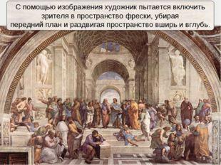 С помощью изображения художник пытается включить зрителя в пространство фреск