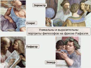 Уникальны и выразительны портреты философов на фреске Рафаэля. Сократ Зороаст
