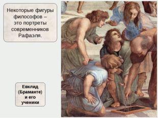 Некоторые фигуры философов – это портреты современников Рафаэля. Евклид (Брам