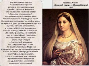 Рафаэль Санти «Женский портрет» (Донна Велата) 1516 Картина демонстрирует бле
