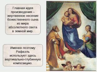 Главная идея произведения – жертвенное несение божественного сына из мира абс