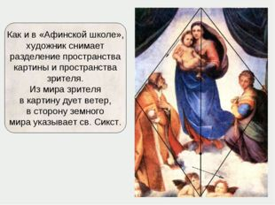 Как и в «Афинской школе», художник снимает разделение пространства картины и