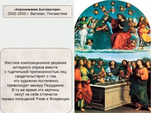 Жесткое композиционное решение алтарного образа вместе с тщательной прописанн
