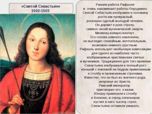 Ранняя работа Рафаэля и очень напоминает работы Перуджино. Святой Себастьян и