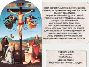 """Крест воспринимался как синоним выбора. Характер изображения на картине """"Расп"""