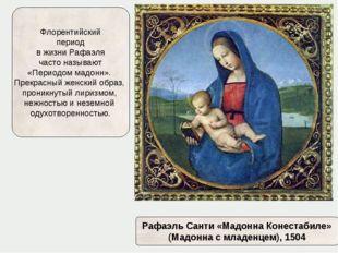 Флорентийский период в жизни Рафаэля часто называют «Периодом мадонн». Прекра