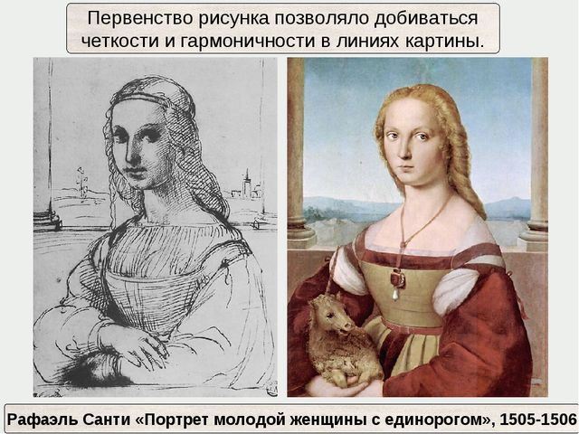 Первенство рисунка позволяло добиваться четкости и гармоничности в линиях кар...