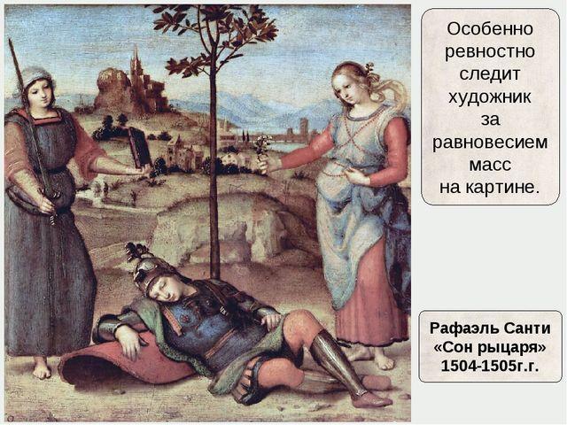 Особенно ревностно следит художник за равновесием масс на картине. Рафаэль Са...