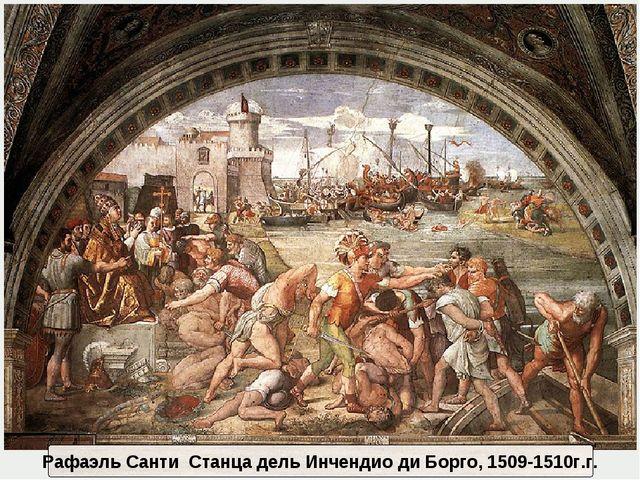 Рафаэль Санти Станца дель Инчендио ди Борго, 1509-1510г.г.