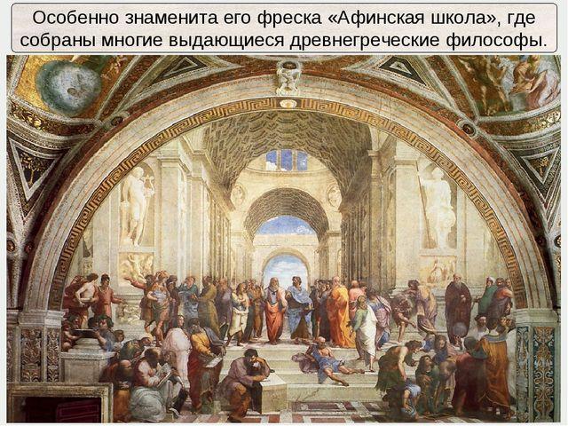 Особенно знаменита его фреска «Афинская школа», где собраны многие выдающиеся...