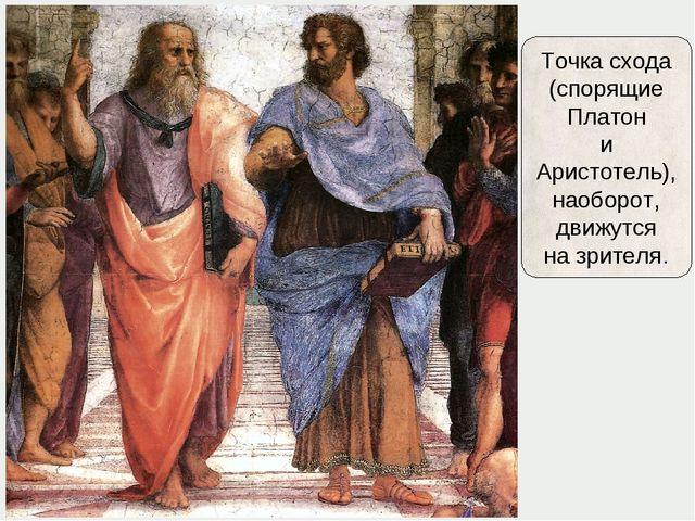 Точка схода (спорящие Платон и Аристотель), наоборот, движутся на зрителя.