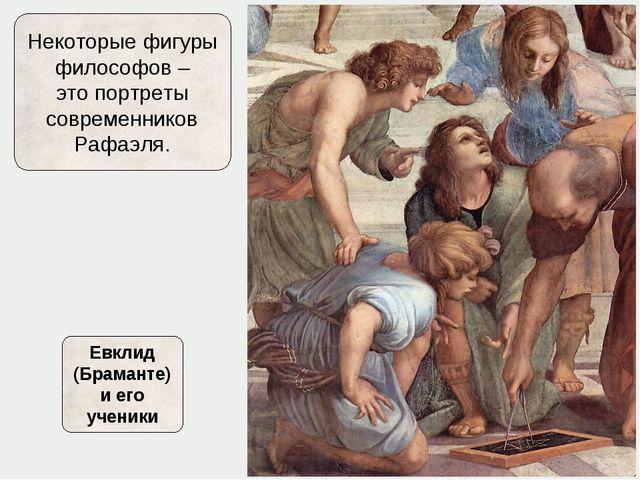 Некоторые фигуры философов – это портреты современников Рафаэля. Евклид (Брам...