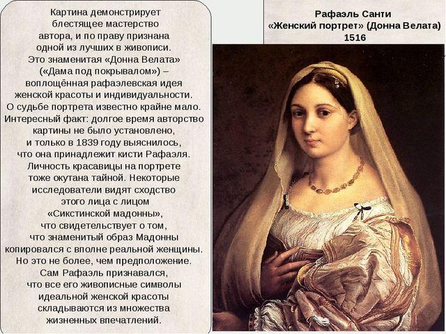 Рафаэль Санти «Женский портрет» (Донна Велата) 1516 Картина демонстрирует бле...