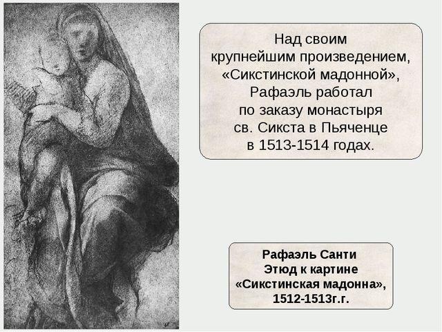 Над своим крупнейшим произведением, «Сикстинской мадонной», Рафаэль работал п...