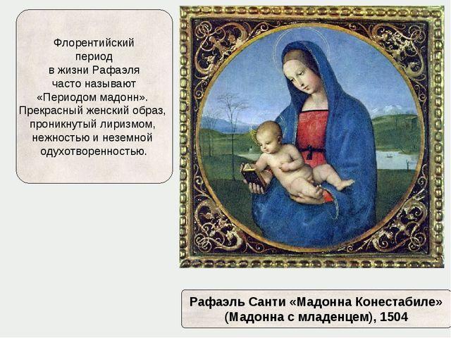 Флорентийский период в жизни Рафаэля часто называют «Периодом мадонн». Прекра...